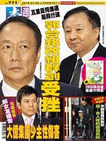 壹週刊 第711期 2015/01/08