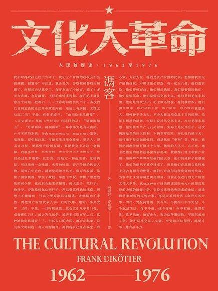 文化大革命:人民的歷史 1962-1976