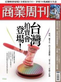 商業周刊 第1466期 2015/12/16