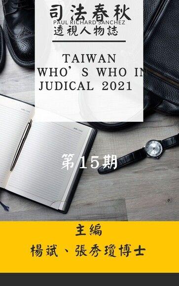 司法春秋-透視人物報導 第15期