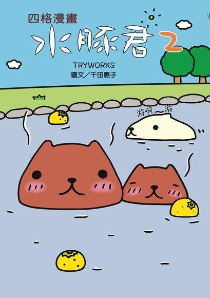 水豚君四格漫畫2