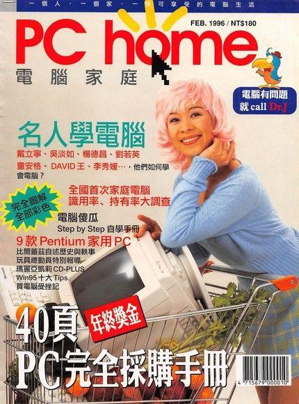 PC home 電腦家庭 02月號/1996 第001期