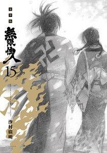 無限住人 豪華版(15)