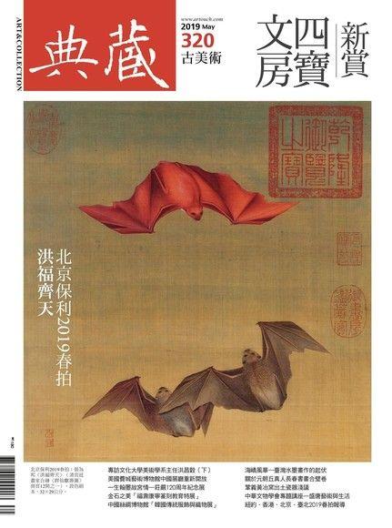 典藏古美術 05月號/2019 第320期