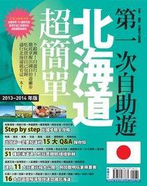 第一次自助遊北海道超簡單 '13-'14版