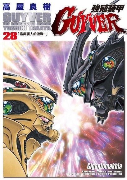 強殖裝甲GUYVER(28)