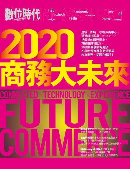 2020未來商務特刊