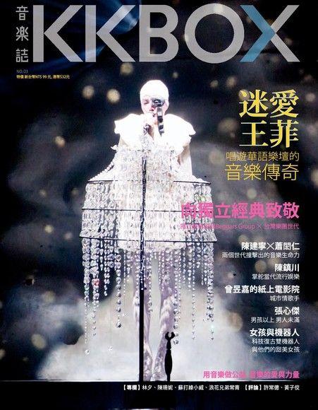 KKBOX音樂誌 No.03