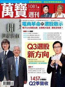 萬寶週刊 第1081期 2014/07/18