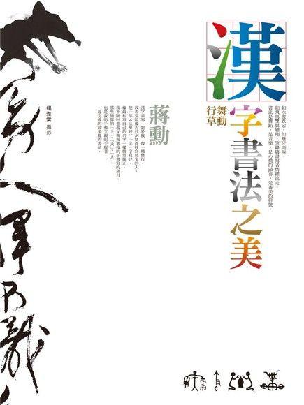 漢字書法之美-舞動行草(平裝)