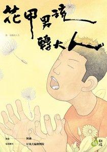 花甲男孩轉大人(漫畫)