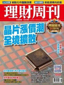 理財周刊 第1054期 2020/11/06