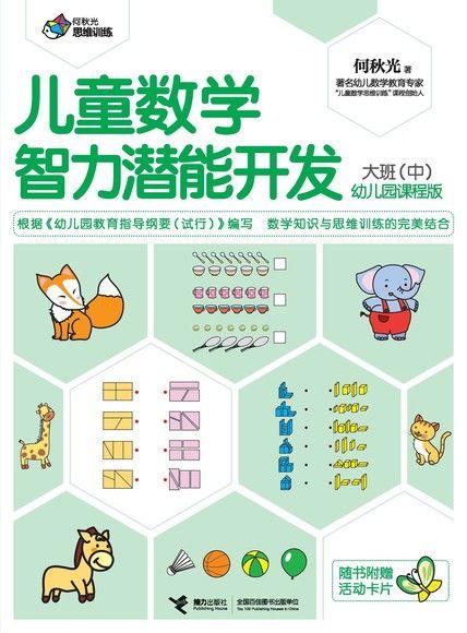 Pre-School Children Math Training Big Class 2