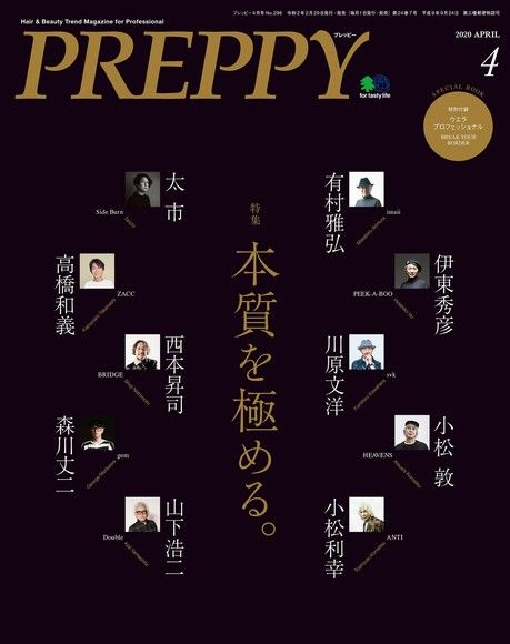 PREPPY 2020年4月號 【日文版】