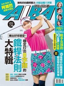 ALBA阿路巴高爾夫 國際中文版 08月號/2020 第68期