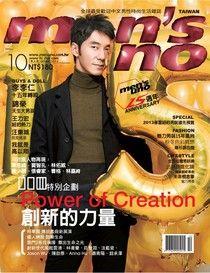 men's uno 男人誌 10月號/2012 第158期