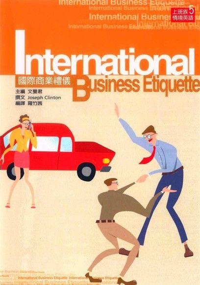 國際商業禮儀