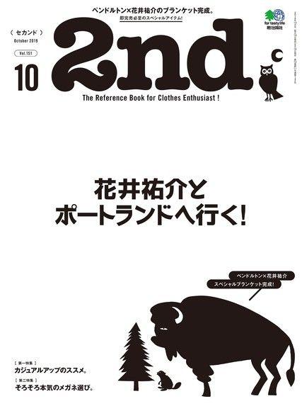 2nd 2019年10月號 Vol.151 【日文版】