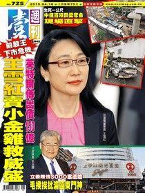 壹週刊 第725期 2015/04/16