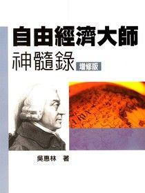 自由經濟大師神髓錄(增修版)