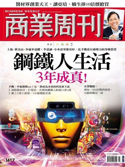商業周刊 第1417期 2015/01/07