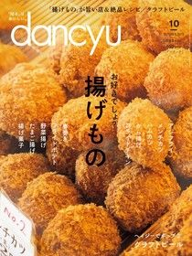 dancyu 2019年10月號 【日文版】