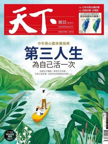 天下雜誌 第690期 2020/01/15