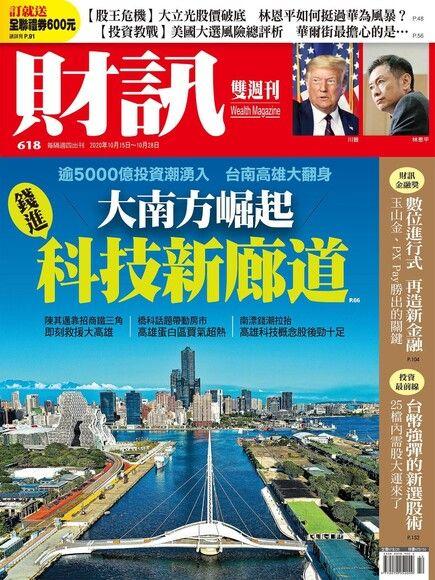 財訊雙週刊 第618期 2020/10/15