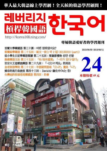 槓桿韓國語學習週刊第24期