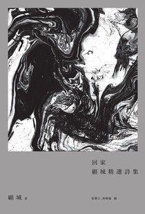 回家:顧城精選詩集
