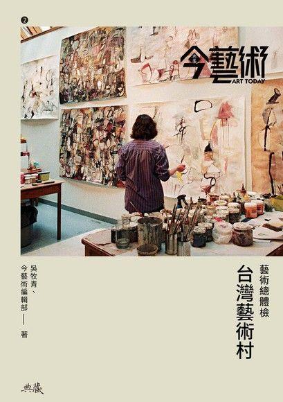 台灣藝術村