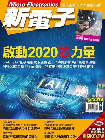 新電子科技雜誌 12月號/2019 第405期