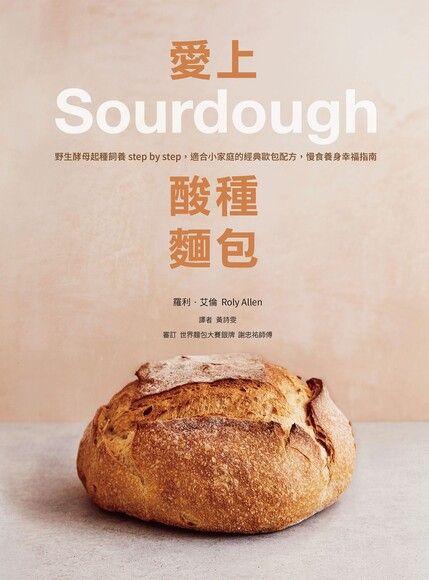 愛上酸種麵包Sourdough