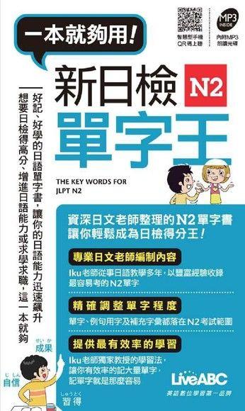 新日檢N2單字王(口袋書)書+1片朗讀MP3