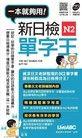 新日檢N2單字王(口袋書)