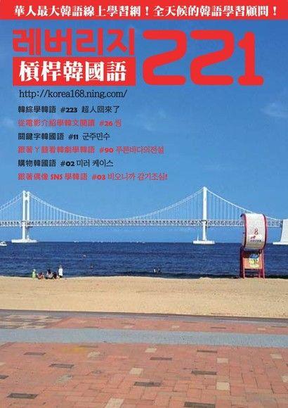 槓桿韓國語學習週刊第221期
