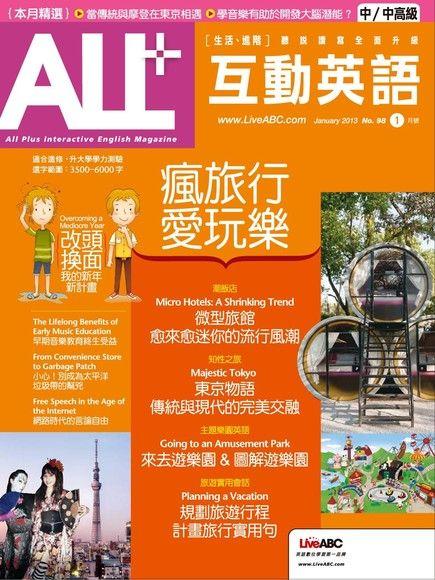 ALL+互動英語 01月號/2013 第98期