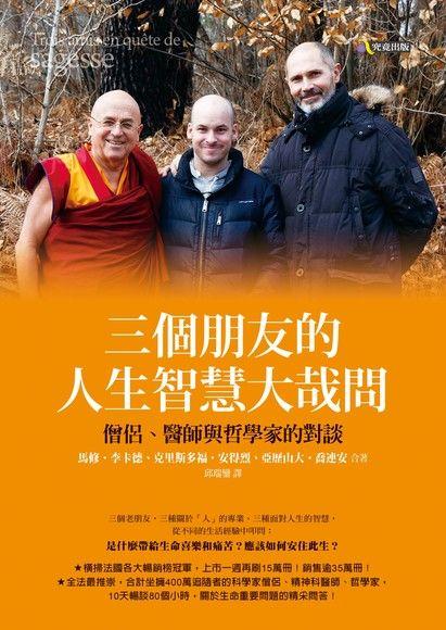 三個朋友的人生智慧大哉問:僧侶、醫師與哲學家的對談(精裝)