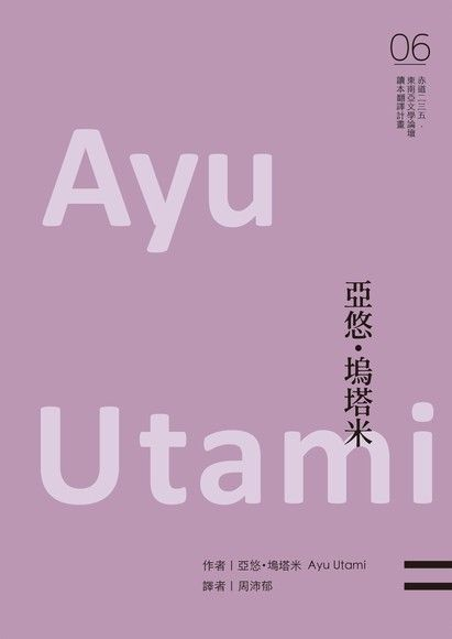06 亞悠・塢塔米 Ayu Utami
