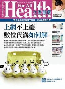 大家健康雜誌 11+12月號/2019 第385期