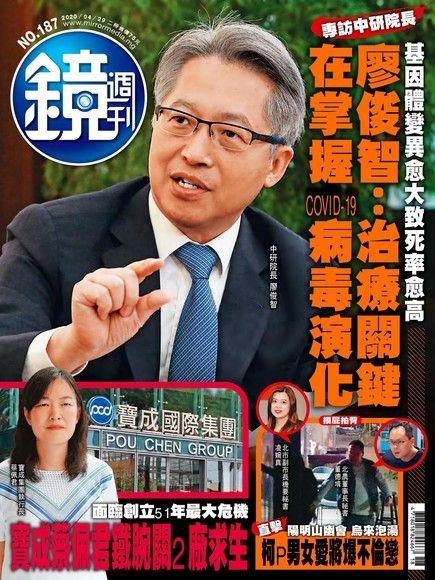 鏡週刊 第187期 2020/04/29