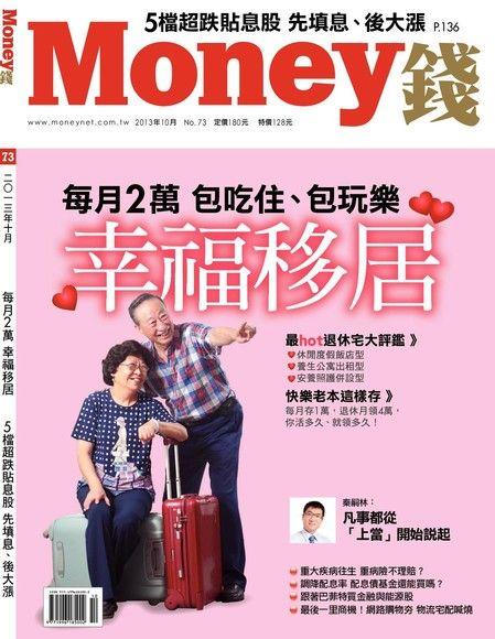 Money錢 10月號/2013 第73期