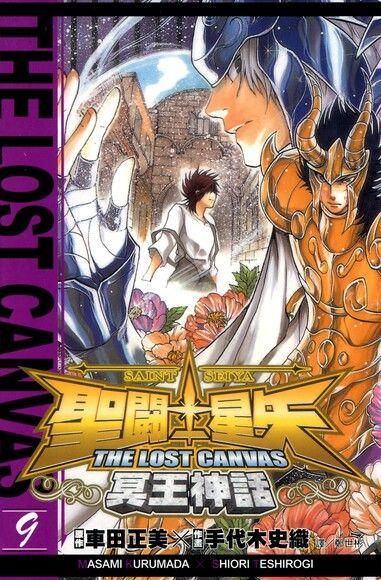 聖鬥士星矢THE LOST CANVAS冥王神話 (9)