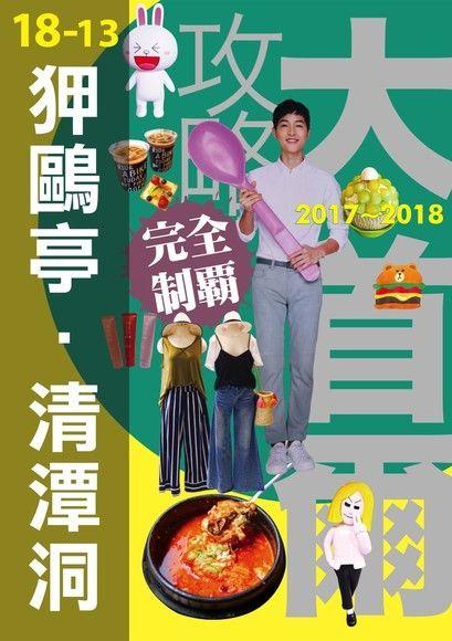 大首爾攻略完全制霸2017-2018─狎鷗亭‧清潭洞