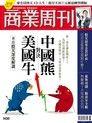 商業周刊 第1450期 2015/08/26