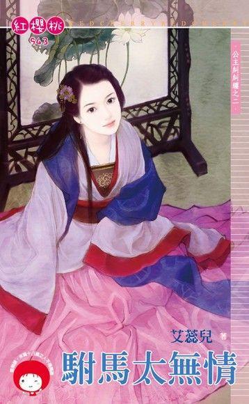駙馬太無情【公主糾糾纏之二】(限)