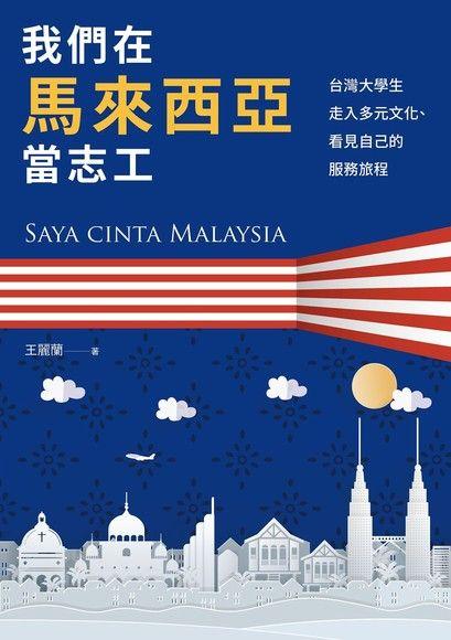 我們在馬來西亞當志工