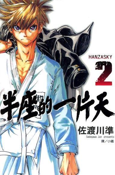 半座的一片天-HANZASKY (2)