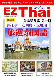 EZ Thai 泰語學習誌 01月號/2016 第1期