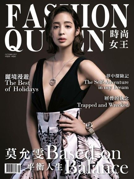 FASHION QUEEN時尚女王雜誌 10月號/2017 第132期